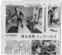 J&F House Osaka interviewed by YOMIURI NEWSPAPER
