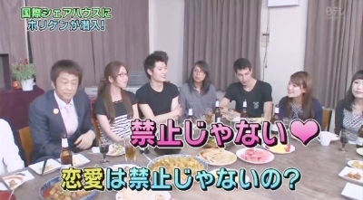 ★J&F House was broadcasted by Japanese popular comedy Show ★